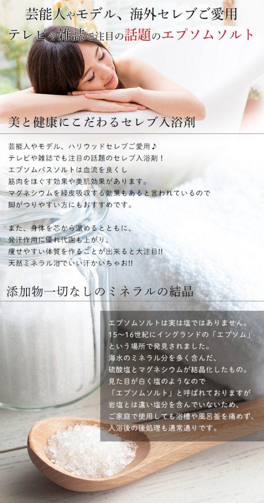 マッサージ 羽田空港 ラック エプソムソルト